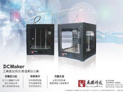 推薦9款3D印表機人氣排行榜【2019年最新版】